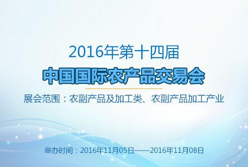 2016年云南第十四届中国国际农产品交易会