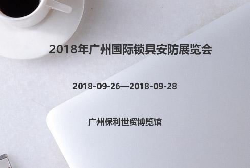 2018年广州国际锁具安防展览会