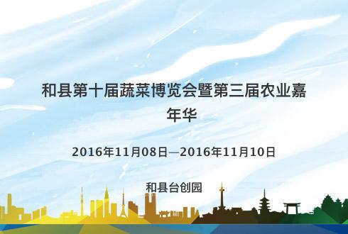 和县第十届蔬菜博览会暨第三届农业嘉年华