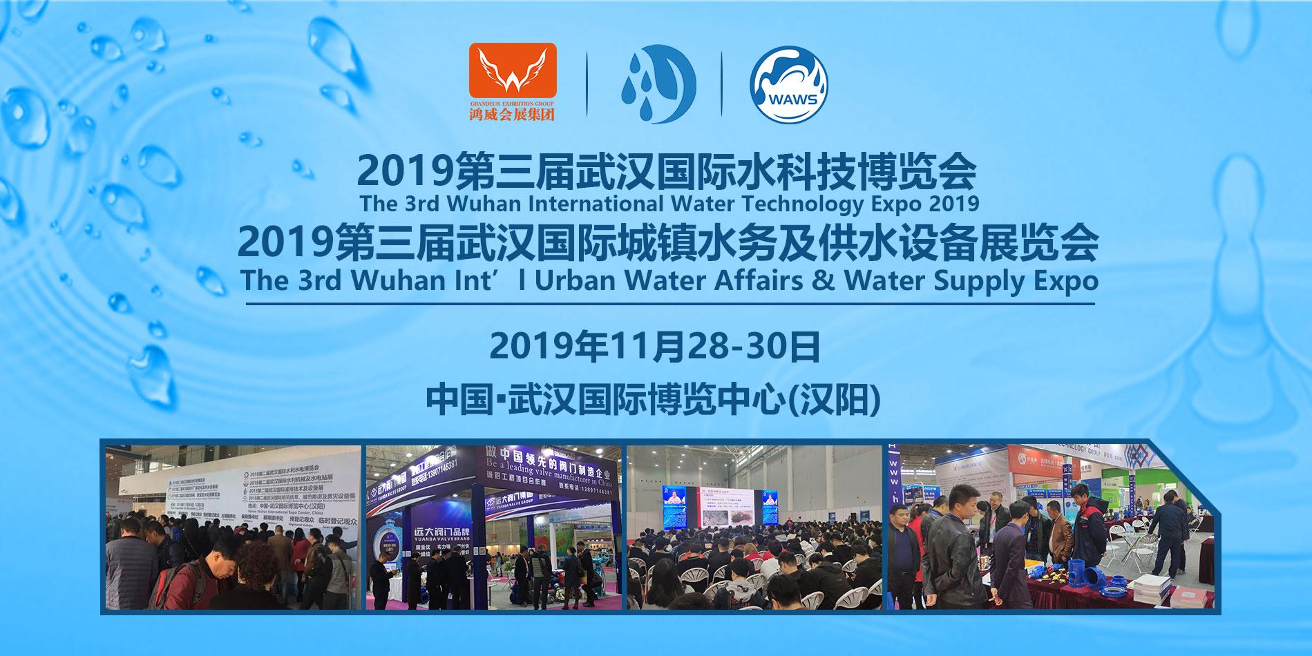 2019第三届武汉国际城镇水务及供水设备展览会