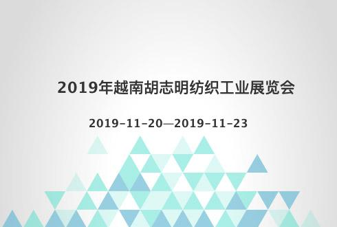 2019年越南胡志明纺织工业展览会
