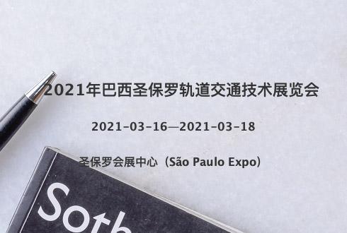 2021年巴西圣保罗轨道交通技术展览会