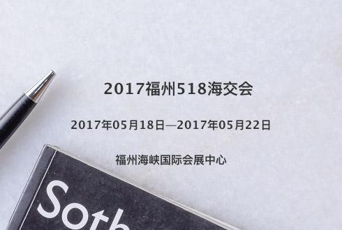2017福州518海交会