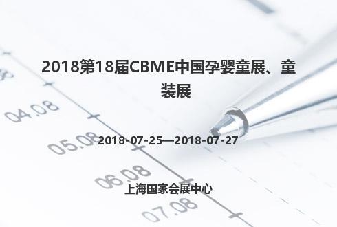 2018第18届CBME中国孕婴童展、童装展