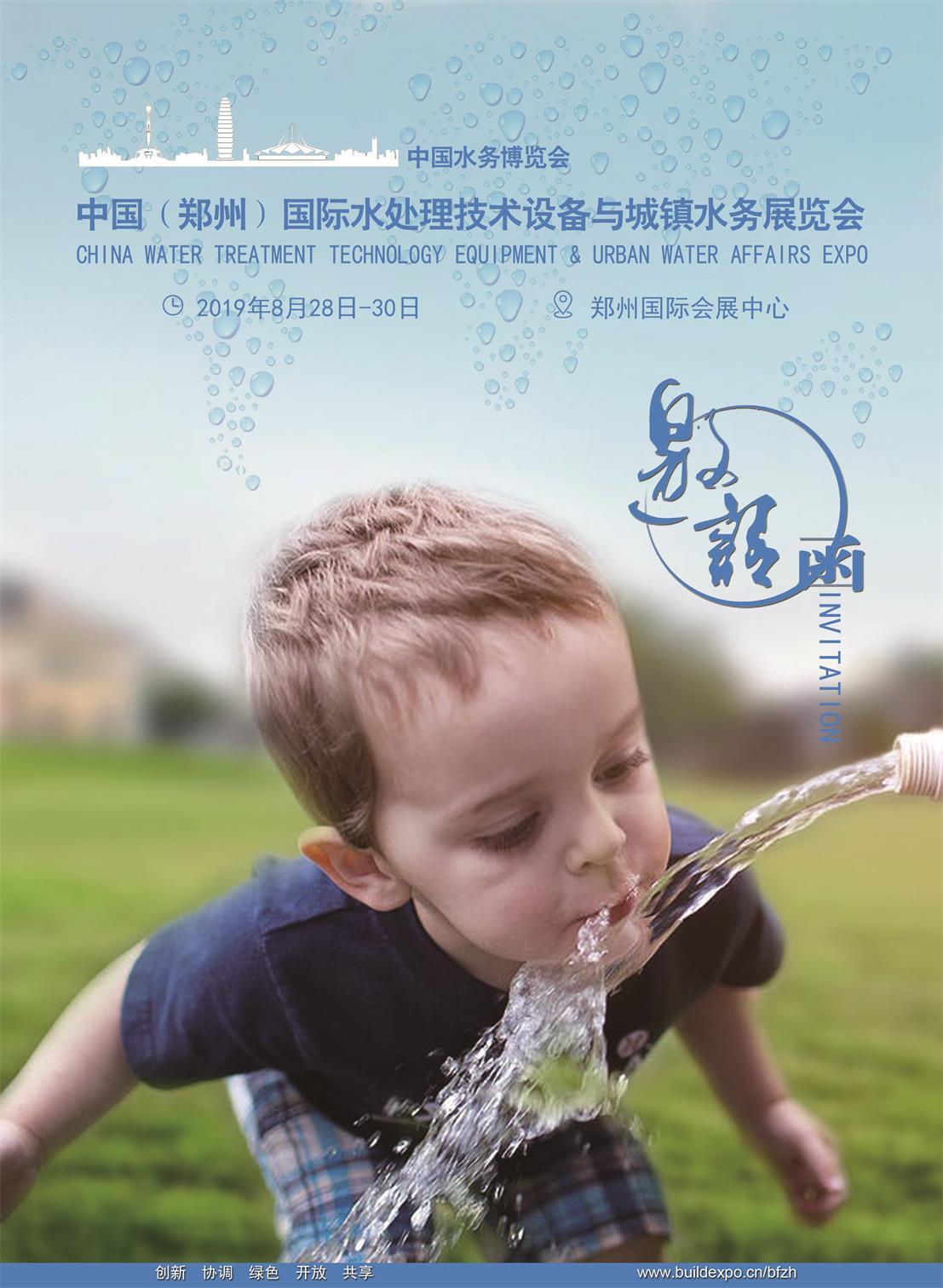 中国(郑州)国际水处理技术设备与城镇水务展览会