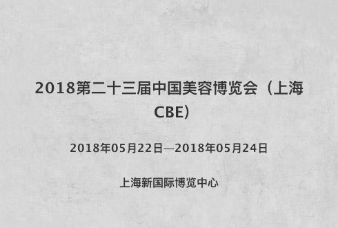 2018第二十三届中国美容博览会(上海CBE)