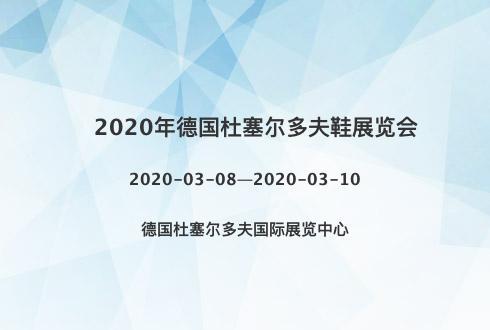 2020年德国杜塞尔多夫鞋展览会