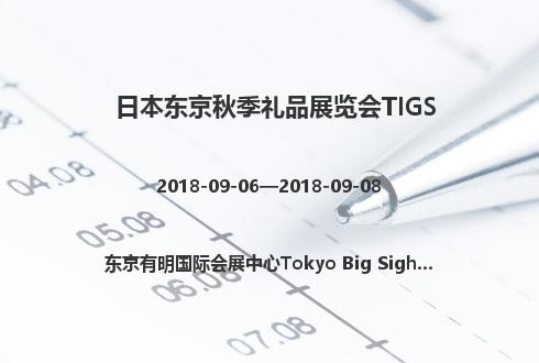 日本东京秋季礼品展览会TIGS