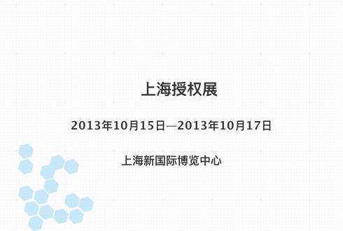 上海授权展