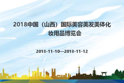 2018中国(山西)国际美容美发美体化妆用品博览会