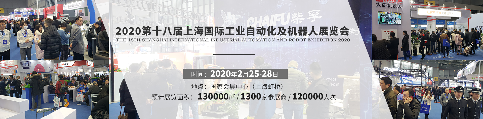 2020上海国际表面处理及涂装展览会