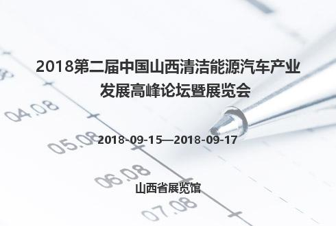 2018第二届中国山西清洁能源汽车产业发展高峰论坛暨展览会