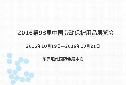 2016第93届中国劳动保护用品展览会