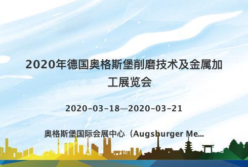 2020年德国奥格斯堡削磨技术及金属加工展览会