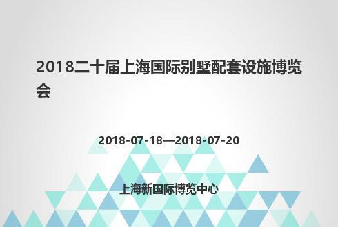 2018二十届上海国际别墅配套设施博览会