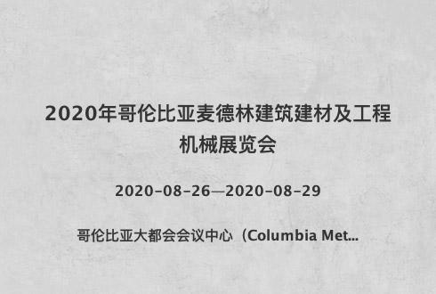 2020年哥伦比亚麦德林建筑建材及工程机械展览会