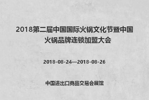 2018第二届中国国际火锅文化节暨中国火锅品牌连锁加盟大会
