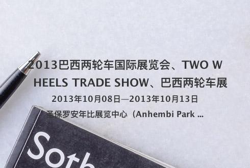 2013巴西两轮车国际展览会、TWO WHEELS TRADE SHOW、巴西两轮车展