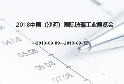 2018中国(沙河)国际玻璃工业展览会