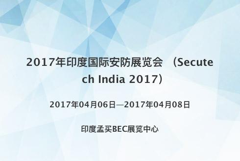 2017年印度国际安防展览会 (Secutech India 2017)