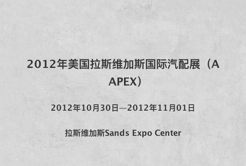 2012年美国拉斯维加斯国际汽配展(AAPEX)