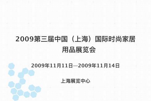 2009第三届中国(上海)国际时尚家居用品展览会