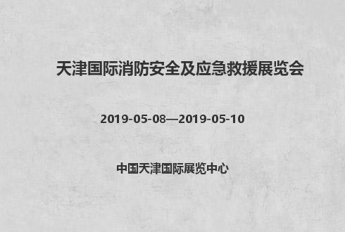 2019年天津國際消防安全及應急救援展覽會