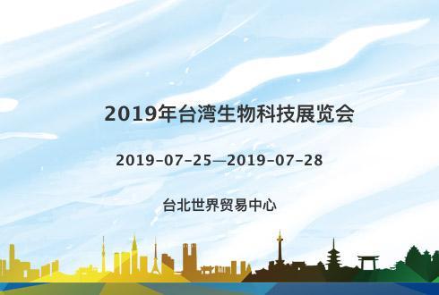 2019年台湾生物科技展览会