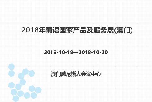 2018年葡语国家产品及服务展(澳门)