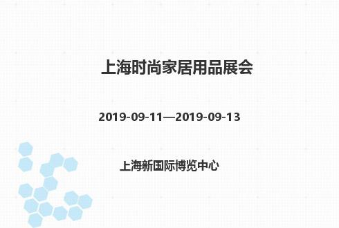 2019年上海时尚家居用品展会