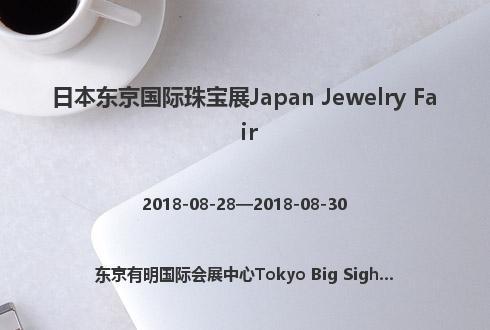 日本东京国际珠宝展Japan Jewelry Fair