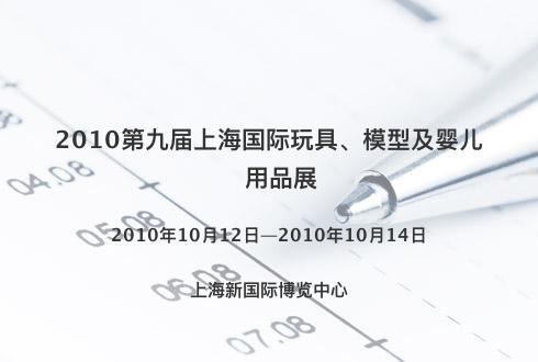2010第九届上海国际玩具、模型及婴儿用品展