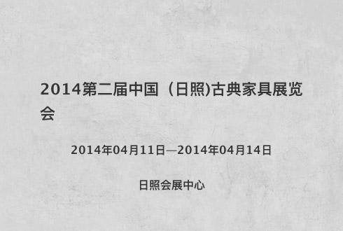 2014第二届中国(日照)古典家具展览会