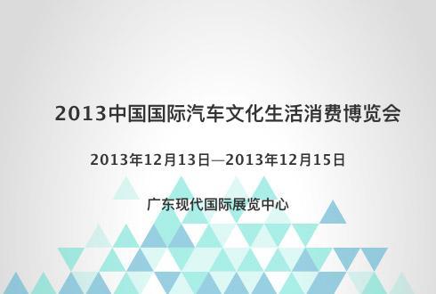 2013中国国际汽车文化生活消费博览会