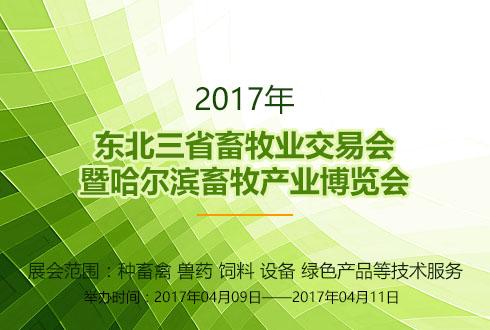 2017東北三省畜牧業交易會暨哈爾濱畜牧產業博覽會