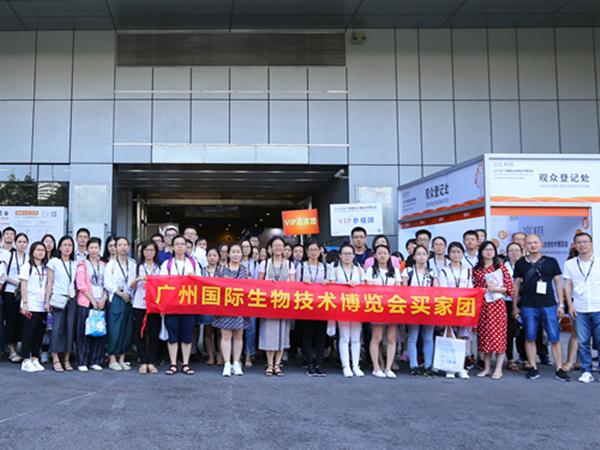 2019年中國廣州國際生物技術博覽會