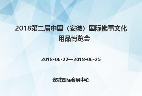 2018第二届中国(安徽)国际佛事文化用品博览会