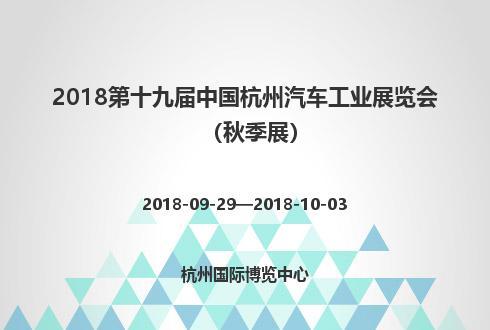 2018第十九届中国杭州汽车工业展览会(秋季展)