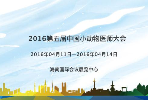 2016第五届中国小动物医师大会