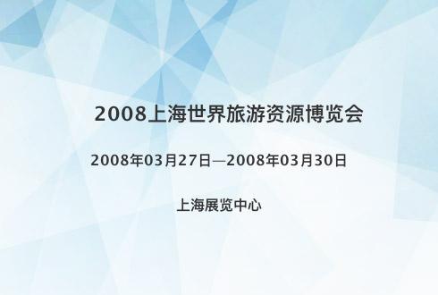 2008上海世界旅游资源博览会