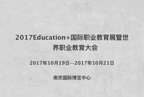 2017Education+国际职业教育展暨世界职业教育大会