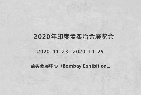 2020年印度孟买冶金展览会