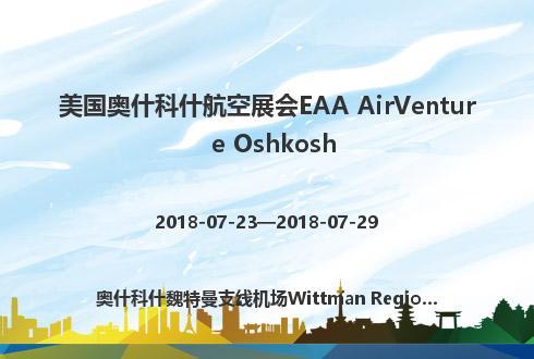 美国奥什科什航空展会EAA AirVenture Oshkosh