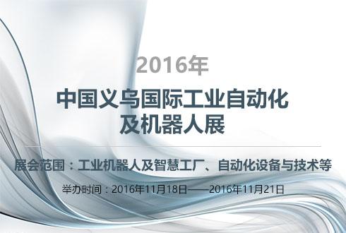 2016年中国义乌国际工业自动化及机器人展