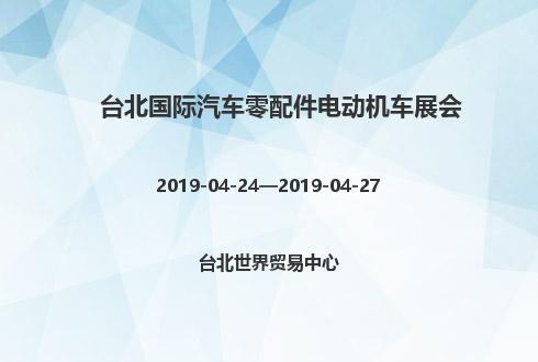 2019年台北国际汽车零配件电动机车展会