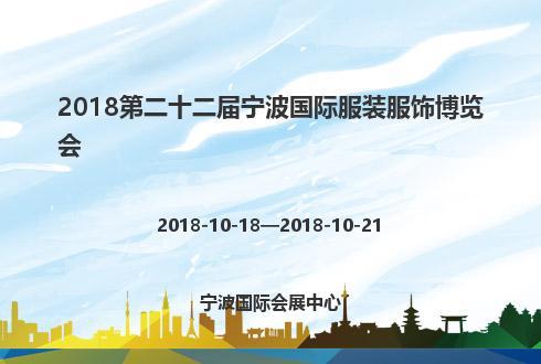 2018第二十二届宁波国际服装服饰博览会