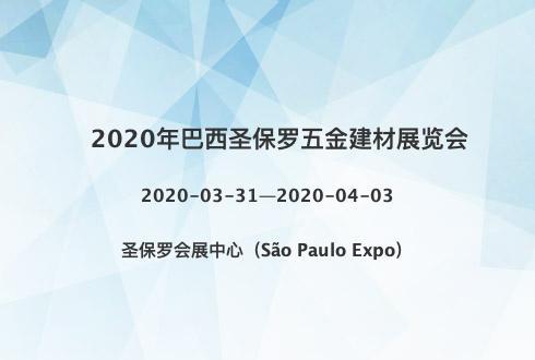 2020年巴西圣保罗五金建材展览会