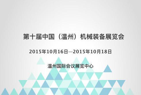 第十届中国(温州)机械装备展览会