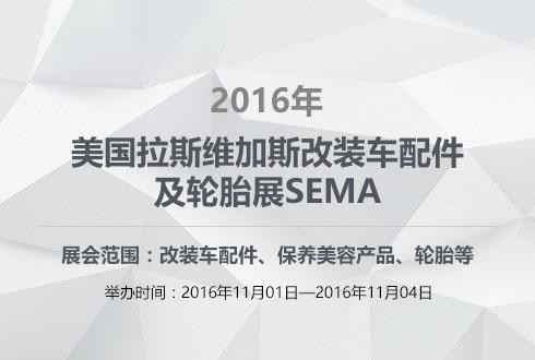2016年美国拉斯维加斯改装车配件及轮胎展SEMA