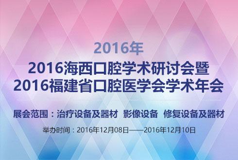 2016年福建海西口腔学术研讨会暨福建省口腔医学会学术年会